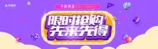 淘宝电商天猫电器城焕新季数码家电促销海报banne