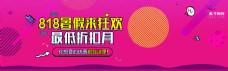 淘宝天猫电商厨房电器818暑期大促海报banner