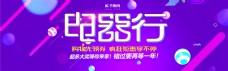 淘宝天猫电商电器行数码家电活动促销海报banner
