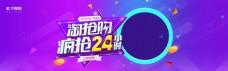 电商淘宝天猫电器城焕新季促销海报banner字体设