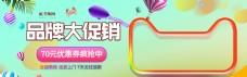 淘宝天猫电商电器城焕新数码家电促销海报banner