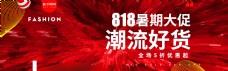 红色炫酷潮流818暑期大促banner