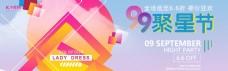 京东淘宝天猫电商99聚星节banner海报模板设计