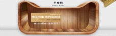 简约小清新数码电器小家电卫浴banner