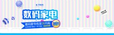 淘宝电商天猫电器活动促销数码家电海报banner