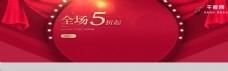 双11红色电器家电榨汁机促销banner