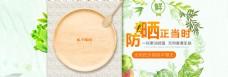 电商淘宝天猫防晒正当时美妆海报banner