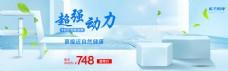 电商淘宝天猫818暑期大促电冰箱海报