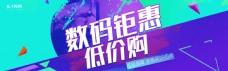 淘宝天猫电商电器城焕新季数码家电促销海报banne