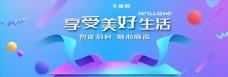 炫彩渐变数码电器海报模板淘宝banner