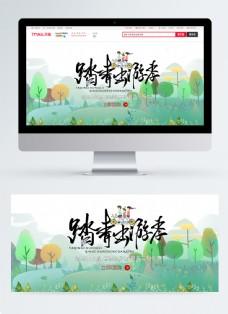 清明小长假踏青旅行淘宝banner