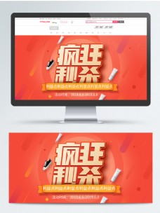 红色促销疯狂秒杀banner