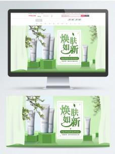 绿色春节护肤品banner