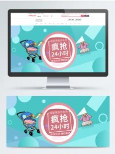 小清新母婴疯抢24小时banner