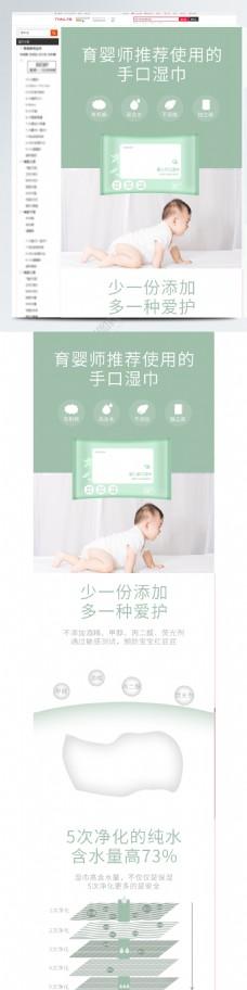 宝宝母婴健康绿色时尚简约大气湿巾详情