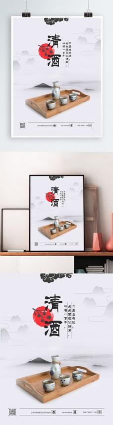 水墨淡雅日本清酒海报