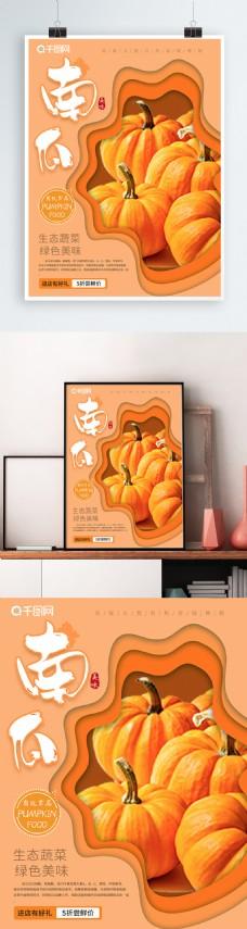 简约南瓜美食海报