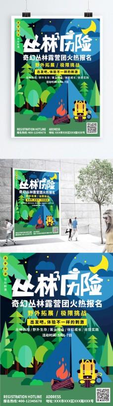 手绘丛林历险露营之旅海报宣传单