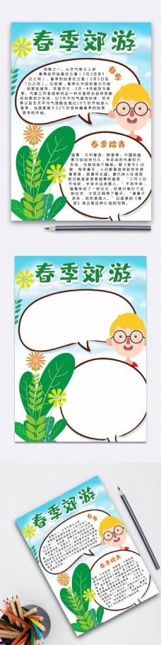 蓝色清新风春游记校园学生手抄报
