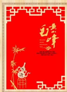 黄山毛峰茶叶礼盒