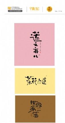 书法手写字体设计