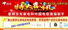 京东特大喜讯海报