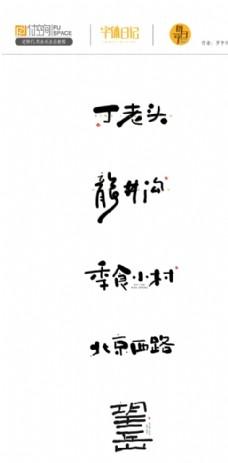 日式小清晰字体设计