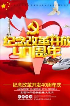 纪念改革开放40周年党建海报