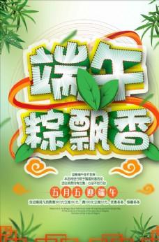 端午节粽子飘香创意字体节日原创