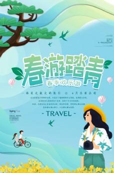 春游旅游绿色风景广告海报