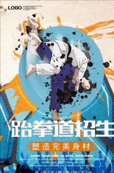 跆拳道海报PSD