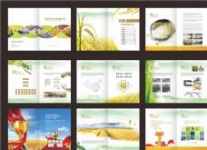 粮食农业画册