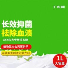 电商淘宝绿色健康洗衣液促销主图直通车