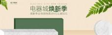 电商电器城焕新季小清新榨汁机全屏促销banner