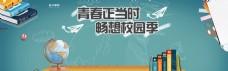 电商淘宝开学季化妆品banner