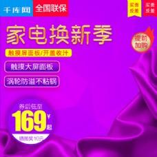 淘宝天猫紫色炫彩风格电饭煲直通车主图