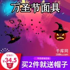 万圣节主图节日狂欢促销包邮面具紫色
