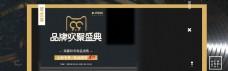 99品牌欢聚盛典男装秋冬上新banner