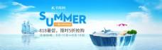 电商818暑期大促蓝色小清新banner