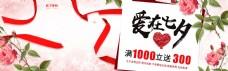 七夕情人节粉红色玫瑰花手表促销电商banner