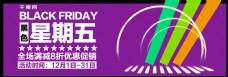 彩色时尚潮色块黑色星期五电商banner