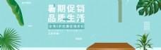 小清新植物818暑期促销电商banner