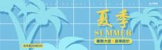 蓝色清新夏季凉爽818暑促电商banner