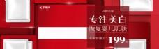七夕情人节红色大气化妆品海报banner
