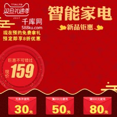 喜庆节日红色背景家用电器天猫淘宝主图模板