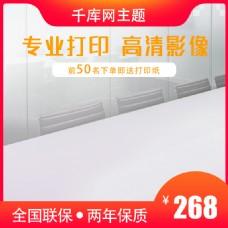 天猫淘宝办公用品国庆双11直通车主图
