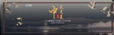 818暑促中式风电商家具活动banner