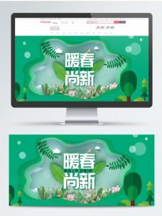 淘宝天猫清新绿色暖春上新banner