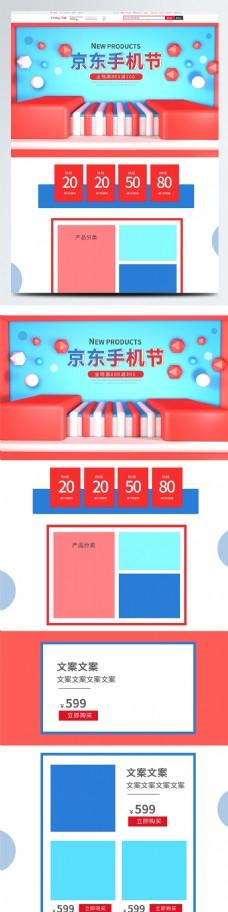 大气时尚京东手机节促销模板