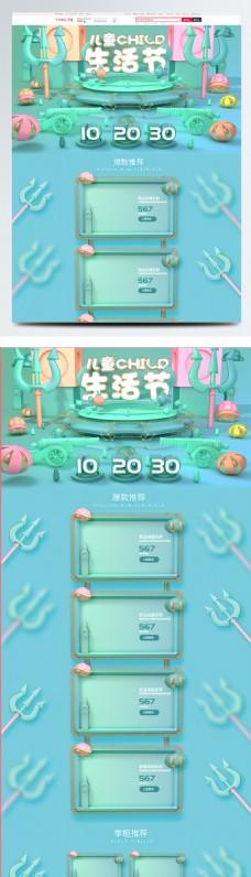 儿童生活节电商模板